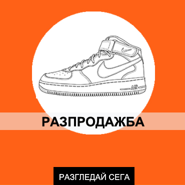 Промо обувки